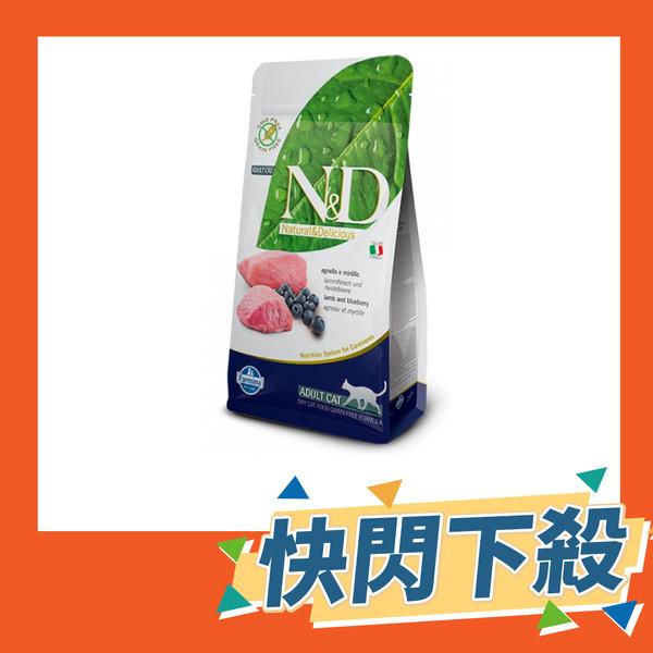 【法米納】無穀全齡貓-羊肉藍莓 300g/1.5KG/5KG/10KG