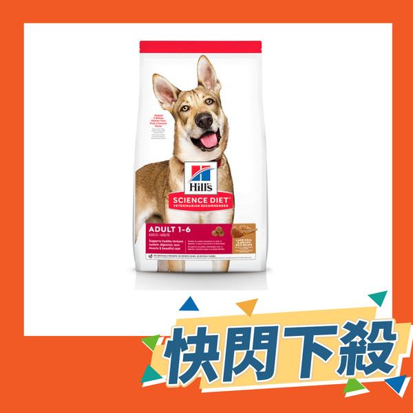 【Hill's 希爾思】羊肉與糙米  成犬 (3/7.03/14.9公斤)