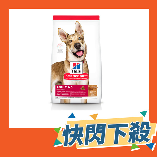 【Hill's-希爾思】羊肉與糙米--成犬-(3-7.03-14.9公斤)