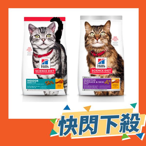 【優惠1+1】Hills希爾思貓糧優惠組合(敏感胃腸與皮膚雞肉與米+室內成貓雞肉)