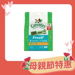 【Greenies-健綠】--7-11公斤專用20支裝12oz-薄荷藍莓口味