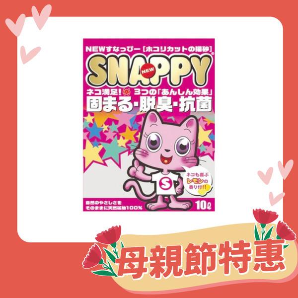 【SNAPPY】檸檬複合細礦砂 10L