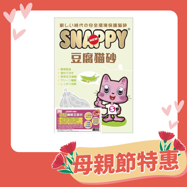 【SNAPPY】豌豆纖維豆腐砂3KG-(水蜜桃/綠茶/薰衣草/原味奶香)