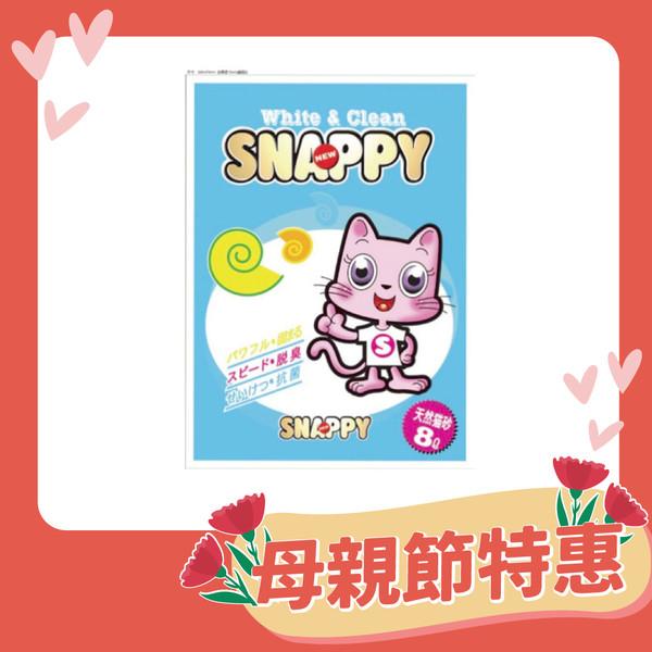 【SNAPPY】Snappy白粗砂 8L
