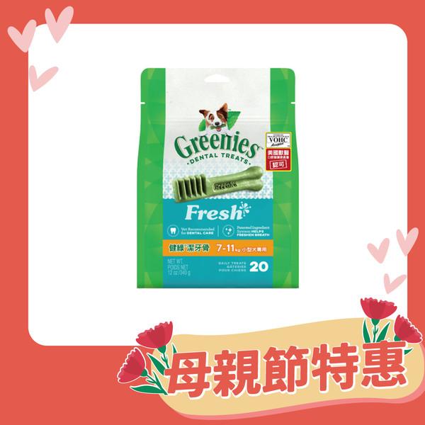 【Greenies 健綠】  7-11公斤專用20支裝12oz-薄荷/藍莓口味