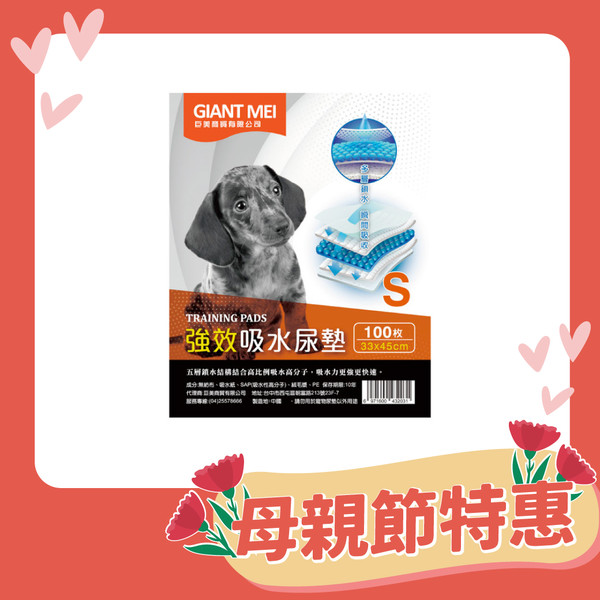 【GIANT MEI 巨美】強效吸水尿墊/尿布 S (100枚/1箱8入)