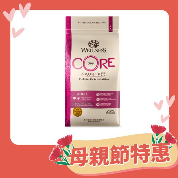 【Wellness】CORE無穀-成貓低敏田園均衡2lb/5lb/11lb