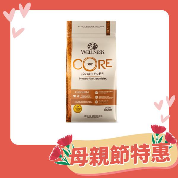 【Wellness】CORE無穀-成貓低敏經典美味2lb/5lb/11lb