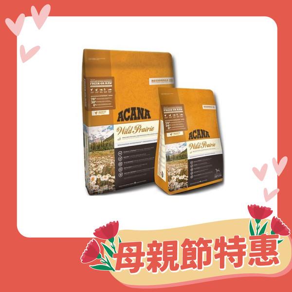 【ACANA 愛肯拿】農場盛宴無穀貓糧-放養雞肉+蔓越莓(340G/1.8KG/4.5KG)