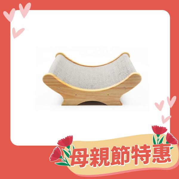 【喵仙兒】U型木製床造型貓抓板瓦楞替芯