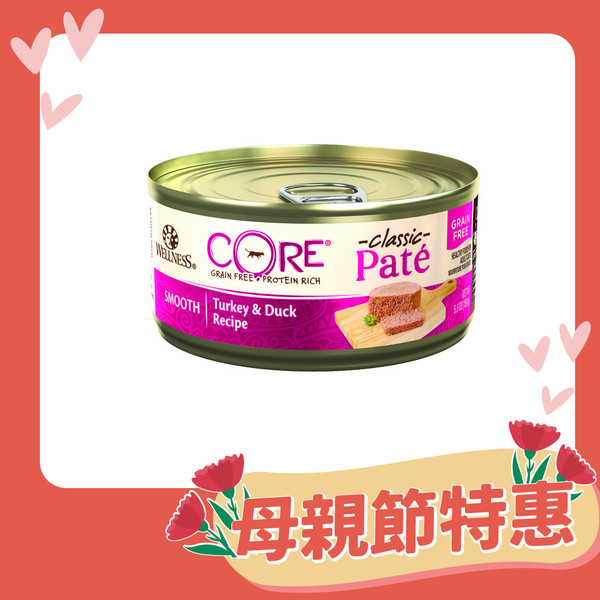 【Wellness】CORE經典肉醬主食貓罐156g  共5種口味