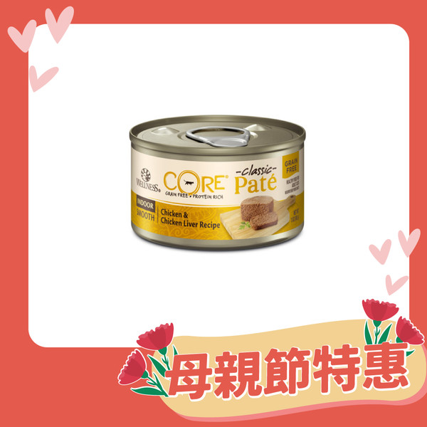 【Wellness】CORE經典肉醬主食貓罐85g  共5種口味