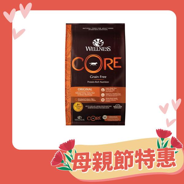 【Wellness】CORE無穀-成犬低敏經典美味4lb/12lb/24lb