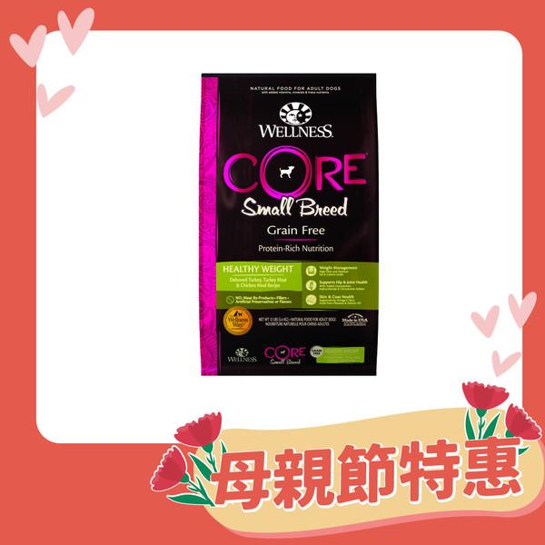 【Wellness】CORE無穀-小型成犬體重管理食譜4lb/12lb