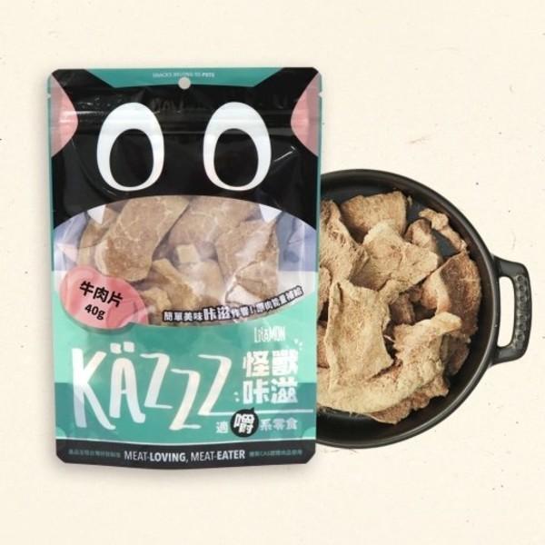 【即期促銷】怪獸部落 犬貓冷凍零食(40g)-牛肉片