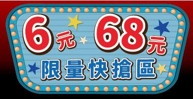 618年中慶_東森寵物雲毛毛商城當日活動