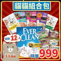寵物雲毛毛商城618年中慶999貓咪組合包-彩色