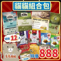 寵物雲毛毛商城618年中慶888貓咪組合包-彩色