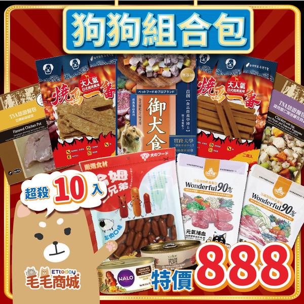 【618年中慶】888狗狗組合包