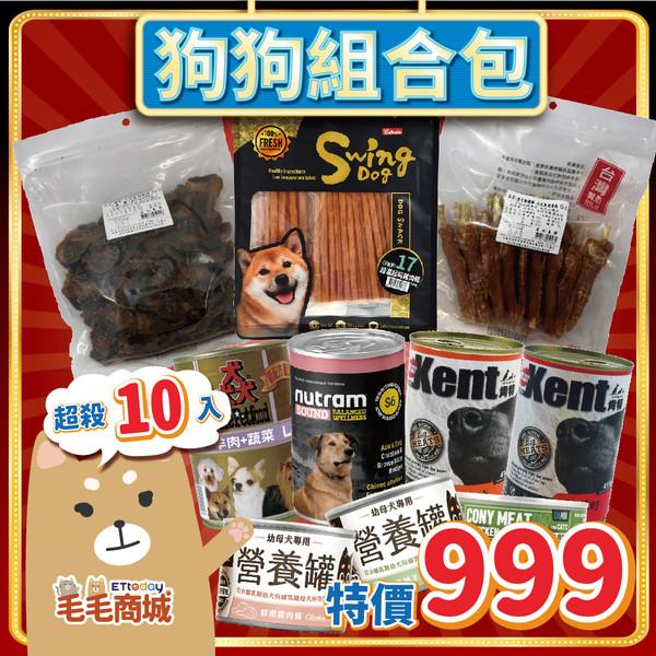 寵物雲毛毛商城618年中慶999狗狗組合包-彩色