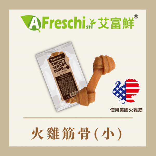 【A Freschi艾富鮮】火雞筋零食 - 火雞筋骨(小)17g