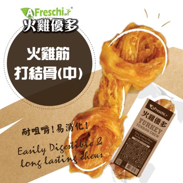 【A Freschi艾富鮮】火雞優多 - 火雞筋打結骨5吋 (中)36g/(桶裝)200g