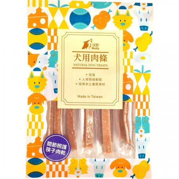 6971600433434沃野-關節照護筷子肉乾130g