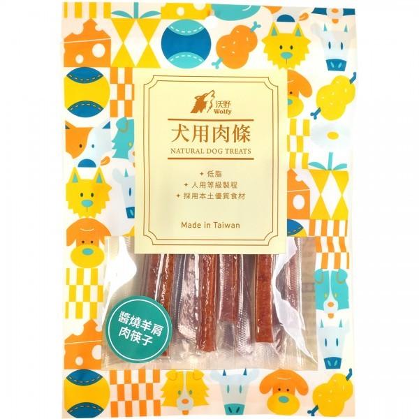 6971600433410沃野-醬燒羊肩肉筷子130g