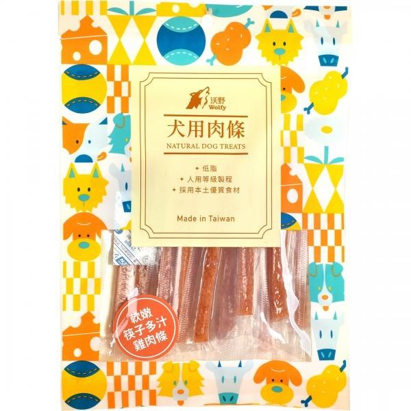 【Wolfy沃野】筷子肉乾130g - 共八種
