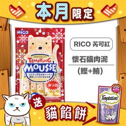 RICO芮可紅懷石貓肉泥(鰹+鮪)