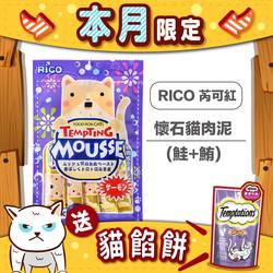 RICO芮可紅懷石貓肉泥(鮭+鮪)