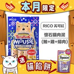RICO芮可紅懷石貓肉泥(鮪+雞+蟳肉)