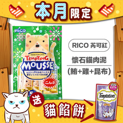 RICO芮可紅懷石貓肉泥(鮪+雞+昆布)