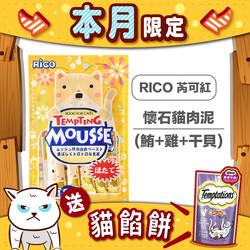RICO芮可紅懷石貓肉泥(鮪+雞+干貝)