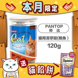 PANTOP邦比貓用潔牙錠鮑魚120g