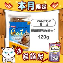 PANTOP邦比貓用潔牙錠起士120g