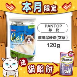PANTOP邦比貓用潔牙錠艾草120g