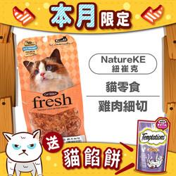 NatureKE紐崔克貓零食雞肉細切