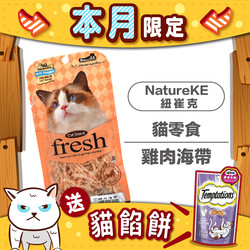 NatureKE紐崔克貓零食雞肉海帶