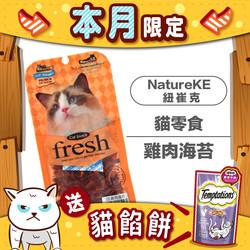 NatureKE紐崔克貓零食雞肉海苔