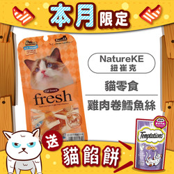 NatureKE紐崔克貓零食雞肉卷鱈魚絲