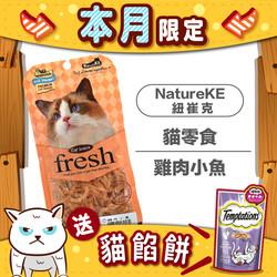 NatureKE紐崔克貓零食雞肉小魚
