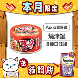 Aixia愛喜雅燒津罐8種口味組