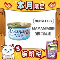 惜時SEEDSMAMAMIA貓餐3種口味組