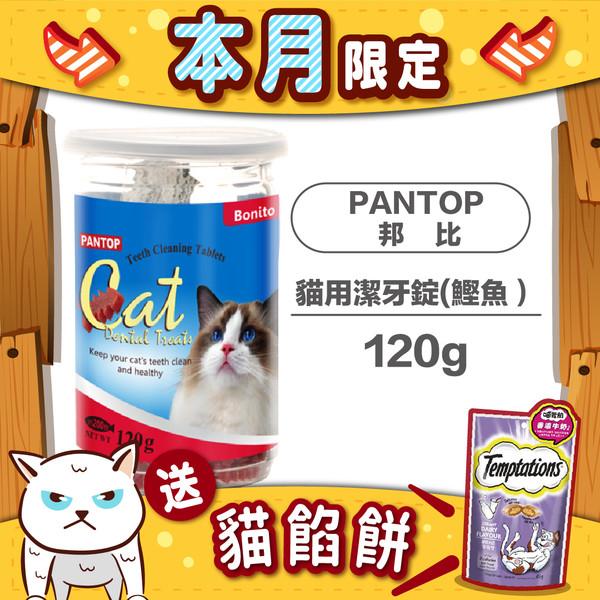 【贈貓餡餅】PANTOP邦比 貓用潔牙錠 鰹魚 120g