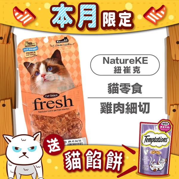 【贈貓餡餅】NatureKE紐崔克 貓零食 雞肉細切
