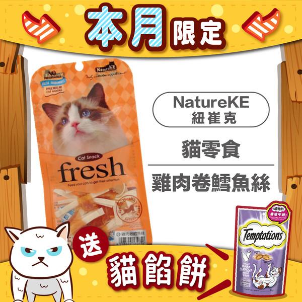 【贈貓餡餅】NatureKE紐崔克 貓零食 雞肉卷鱈魚絲