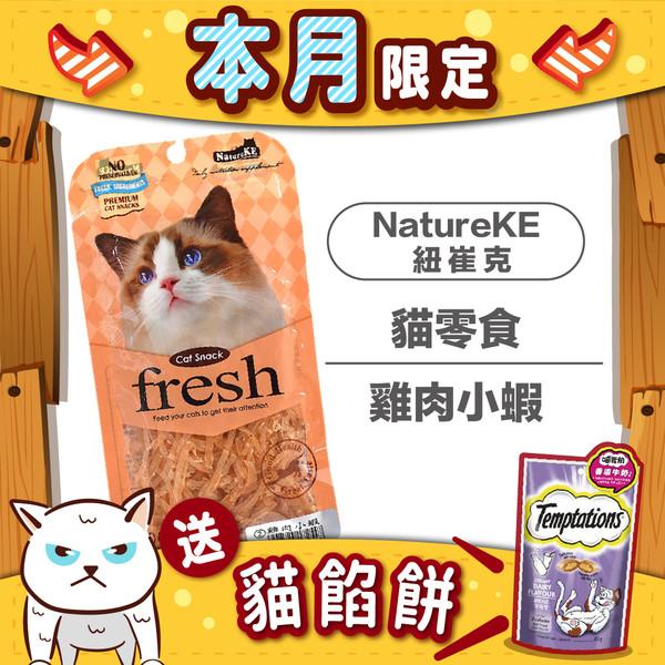 【贈貓餡餅】NatureKE紐崔克 貓零食 雞肉小蝦