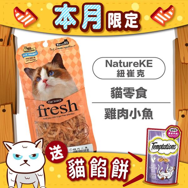 【贈貓餡餅】NatureKE紐崔克 貓零食 雞肉小魚
