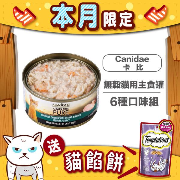 【贈貓餡餅】Canidae卡比無穀貓用主食罐6種口味組